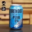 【29日-1日 全品P5倍~最大19.5倍!】クラフトビール BREWDOG PUNK IPA (12本セット) ブリュードッグ パンク IPA Beer [210412]