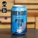 【29日-1日 全品P5倍~最大19.5倍!】クラフトビール BREWDOG PUNK IPA (24本セット) ブリュードッグ パンク IPA Beer [210412]