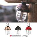 ベアボーンズ リビング ランタン [ BEACON LANTERN LED2.0 ] Barebones Living LEDランタン USB オシャレ[0103]【WK】