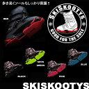 【 SKISKOOTYS / スキースクーティーズ 】LOCKER BOOTS ロッカーブーツソール ソールガード ブーツガード
