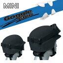 【 GOGGLE GRIP 】ゴーグルグリップ (MINI)[メール便対応] ヘルメット ミリタリー サバゲー アーミー サバイバルゲーム SWAT 装備 検索用: フリッツ タクティカル 3tz 3tz2