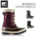 ソレル ウインターブーツ《レディース》 SOREL Women's WINTER CARNIVAL (NL1495)ウィンターカーニバル 防寒靴 寒冷地 スノー...