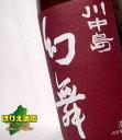 川中島 幻舞 純米吟醸 無濾過生原酒 1800ml【要冷蔵】(かわなかじま・げんぶ)