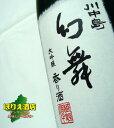 川中島 幻舞 大吟醸 香り酒 1800ml(かわなかじま・げんぶ)