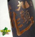 九頭龍 純米酒 1800ml