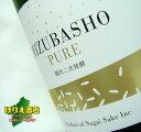 水芭蕉 ピュア(MIZUBASHO PURE)720ml瓶内...