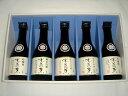 【永井酒造】水芭蕉 金賞受賞記念のみくらべセット300ml×5本 (群馬県産地酒・川場村)