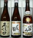 あす楽 日本酒 お歳暮 お酒 日本酒ギフト 【送料無料】 3...