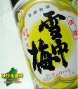 雪中梅 本醸造 1800ml