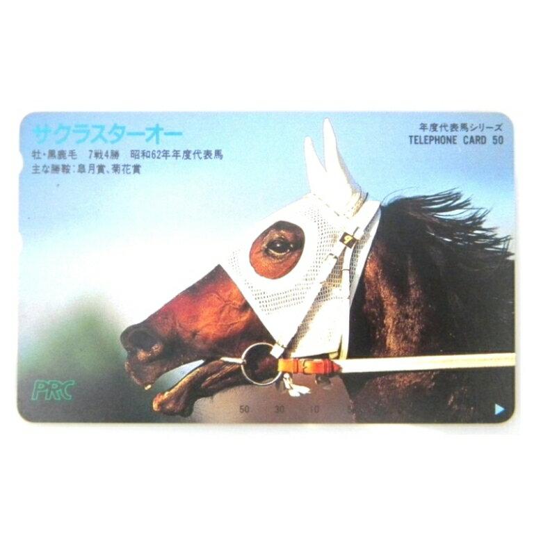 テレホンカード テレフォンカード 50度数 テレカ 昭和62年 年度代表馬 サクラスターオー(26833)(26833)