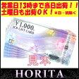 【楽天ポイントの消化にどうぞ!】JCBギフトカード JCB GIFT CARD 商品券 1,000円×5枚セット 5,000円分(35000)