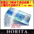 【楽天ポイントの消化にどうぞ!】三井住友カード VJAギフトカード VJA GIFT CARD 商品券 1,000円×10枚セット 10,000円分(35193)