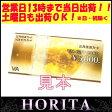 【楽天ポイントの消化にどうぞ!】三井住友カード VJAギフトカード VJA GIFT CARD 商品券 5,000円 1枚(35246)