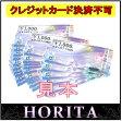 【楽天ポイントの消化にどうぞ!】JCBギフトカード JCB GIFT CARD 商品券 1,000円×25枚セット 25,000円分(35699)