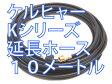 10メートル ケルヒャー Kシリーズ 互換 延長 高圧洗浄機ホース K2.010 K2.020 K2.021 K2.030 K2.150 K2.180 K2.30 K2.21 K2.54 K2.250 K2.360 K2.99 K3.91 K3.99 K3.08 K3.150 K5.80 K5.680 K5.20