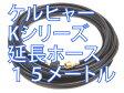 15メートル ケルヒャー Kシリーズ 互換 延長 高圧洗浄機ホース K2.010 K2.020 K2.021 K2.030 K2.150 K2.180 K2.30 K2.21 K2.54 K2.250 K2.360 K2.99 K3.91 K3.99 K3.08 K3.150 K5.80 K5.680 K5.20