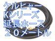 20メートル ケルヒャー Kシリーズ 互換 延長 高圧洗浄機ホース K2.010 K2.020 K2.021 K2.030 K2.150 K2.180 K2.30 K2.21 K2.54 K2.250 K2.360 K2.99 K3.91 K3.99 K3.08 K3.150 K5.80 K5.680 K5.20