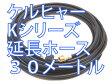 30メートル ケルヒャー Kシリーズ 互換 延長 高圧洗浄機ホース K2.010 K2.020 K2.021 K2.030 K2.150 K2.180 K2.30 K2.21 K2.54 K2.250 K2.360 K2.99 K3.91 K3.99 K3.08 K3.150 K5.80 K5.680 K5.20
