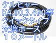 10メートル ケルヒャー互換交換用 両端クイックタイプ 高圧洗浄機ホース karcher K3.200 K4.00 K3.490 K5.600 K2.900サイレント ベランダクリーナー