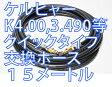 15メートル ケルヒャー互換交換用 両端クイックタイプ 高圧洗浄機ホース karcher K3.200 K4.00 K3.490 K5.600 K2.900サイレント ベランダクリーナー
