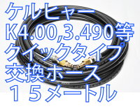 ����ҥ㡼�ߴ�����ξü�����å������ⰵ�������ۡ���karcherK3.200K4.00K3.490K5.600K2.900�������ȥ٥�������ʡ�
