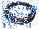 20メートル ケルヒャー互換交換用 両端クイックタイプ 高圧洗浄機ホース karcher K3.200 K4.00 K3.490 K5.600 K2.900サイレント ベランダクリーナー