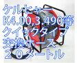 20メートル ケルヒャー互換交換用 両端クイックタイプ 高圧洗浄機ホース リール巻 karcher K3.200 K4.00 K3.490 K5.600 K2.900サイレント ベランダクリーナー