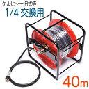 40メートル ケルヒャー Kシリーズ互換交換用 高圧洗浄機ホース リール巻    karcher K2.010 K2.020 K2.021 K2.030 K2.150 K2.180 K2.01 K2.30 K2.21 K2.54 K2.250 K2.360 K3.91 K3.99 K3.08 K5.20 K5.80 G4.10 G7.10 JTK22 JTK25 JTK28