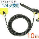 【10M】ケルヒャー 互換 交換用 ねじクイックタイプ 高圧洗浄機ホース
