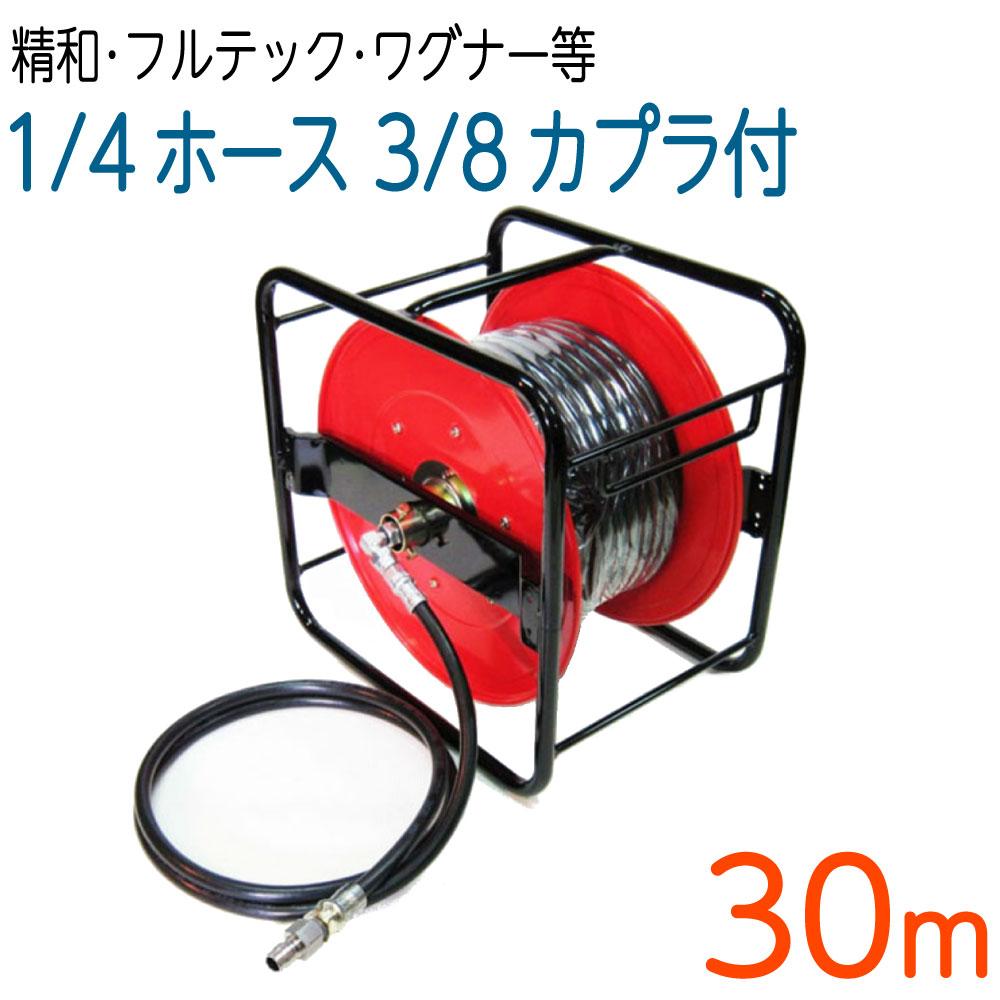 【30M】 3/8(3分)ワンタッチカプラ付 1/4(2分)高圧洗浄機ホース