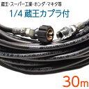 30メートル 1/4(2分) 蔵王産業・スーパー工業・ホンダ対応高圧洗浄機ホース