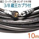 10メートル 蔵王産業 スーパー工業 ホンダ マキタ 対応 3/8(3分) 高圧洗浄機ホース