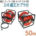 50メートル 蔵王産業 スーパー工業 ホンダ マキタ 対応 3/8(3分) 高圧洗浄機ホース リール巻