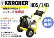 ケルヒャー高圧洗浄機 HD5/14B 特別セット 【送無】《即日》