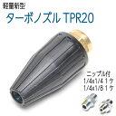 【耐圧210K】軽量ターボノズル(ロータリングノズル) 1/4・1/8ニップル付き