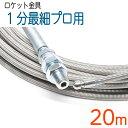【ロケットノズル】洗管ホース 3.6(1分)×20M ステンレスワイヤーブレード SUS W/B