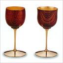 ワインカップ ペア(2個) 欅(けやき)