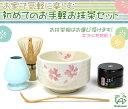 【茶道具 セット 初心者様向け】お気軽お抹茶セット 6種類の...