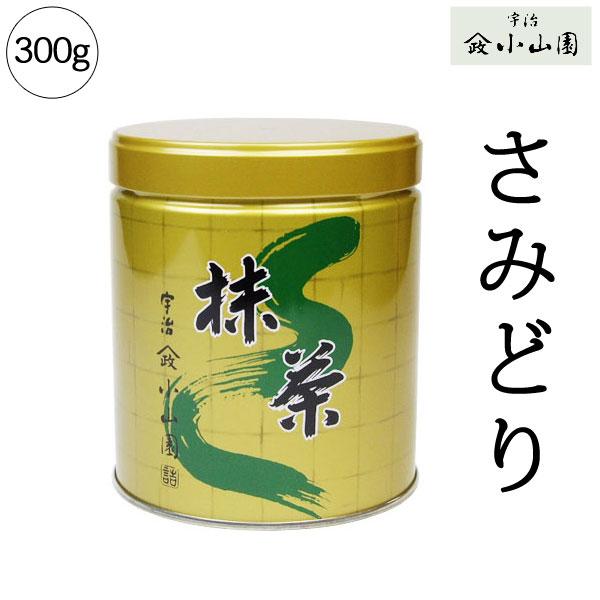 【抹茶 小山園】さみどり300g缶京都宇治山政小山園Matcha Green Tea Powder