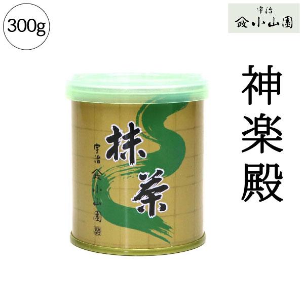【抹茶 小山園】京都 宇治 山政小山園 神楽殿30g缶Matcha Green Tea Powder