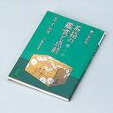 【茶道具 茶箱】茶箱の鑑賞と点前 淡交社