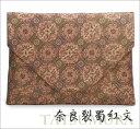 【茶道具 数奇屋袋・和風バッグ】数寄屋袋 奈良裂蜀紅文 龍村美術織物 正絹 名物裂