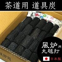 茶道 茶道具 炭 道具炭 組炭 風炉用 日本製 和合園 丸毬打 まるぎっちょう 40本入りの画像