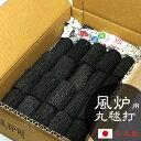茶道 茶道具 炭 道具炭 組炭 風炉用 日本製 和合園 丸毬打 まるぎっちょう 40本入り