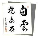 茶道具 色紙 色紙 直筆 「白雲抱幽石」橋本紹尚師・奈良 柳生芳徳禅寺