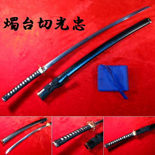 燭台切光忠 模造刀 (NEU-146) コスプレ&コレクション