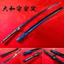 大和守安定 模造刀 「刀剣乱舞」 (NEU-152) コスプレ&コレクション