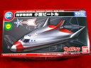 科学特捜隊 小型ビートル SUB VTOL ウルトラマン メカコレクション (04) バンダイ