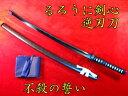 るろうに剣心 逆刃刀 模造刀 茶石目鞘 (AF-60) コスプレ 飾り コレクションに!