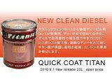 【】チタニックから手軽に使えるコーティングオイル【セール特価】TITANIC【チタニック】【4サイクル】クイックコート 30DL 5W-30 TG-Q30DL 20L